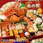 オススメ4~5人前のおせち料理通販サイト2015