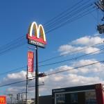 摂津市鳥飼にマクドナルドが出来るよ!